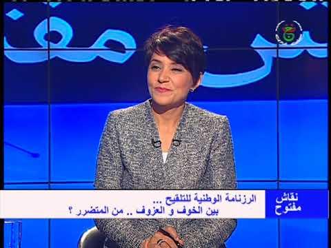 برنامج  نقاش مفتوح  : الرزنامة الوطنية للتلقيح..بين الخوف  و العزوف ..من المتضرر