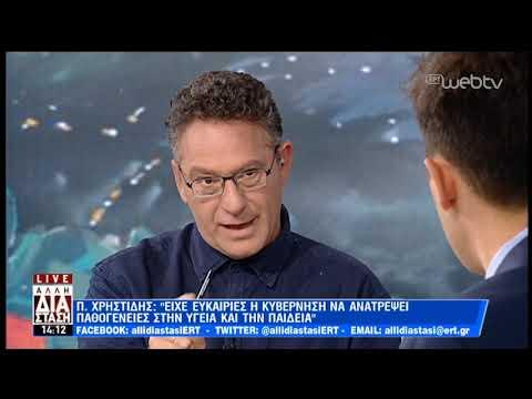 Ο Παύλος Χρηστίδης στην «Άλλη Διάσταση» | 13/12/18 | ΕΡΤ