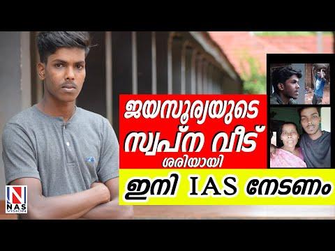 തോൽക്കാൻ മനസ്സില്ല Jayasurya Raja's HSS, Kottakkal secured full A Plus ||Survival is not always easy