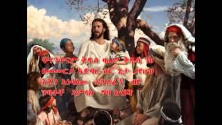 Ethiopian Eotc Mezmur Zerfe Kebede 2013