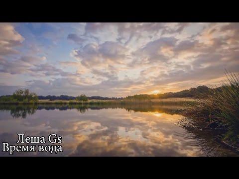 Леша Gs - Время Вода (2014)
