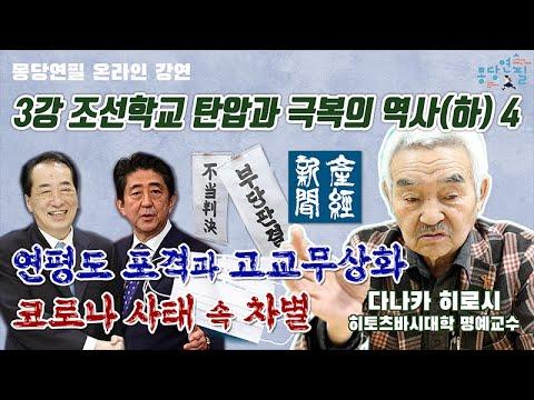 [몽당연필] 3강 조선학교 탄압과 극복의 역사(하4)