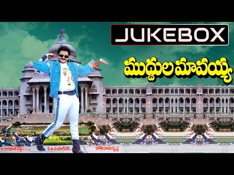 Muddula Mavayya (1989) Full Songs Jukebox