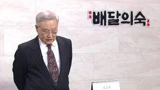 [명사초청 특강] 부도지 역법과 인류세(人類世)/ 김상일 교수