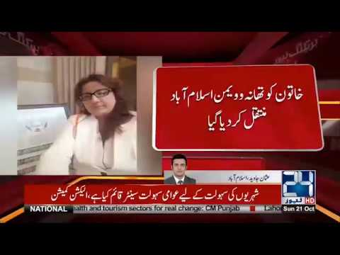 Women Fight With Police | Dr. Shahla Arrested At Islamabad | 24 News HD