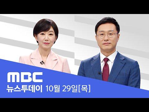 코로나19 재확산 우려에 미국증시 3%대 폭락 - [LIVE] MBC 뉴스투데이 2020년 10월 29일