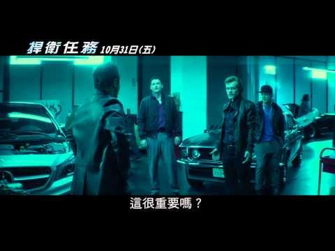 【捍衛任務】中文預告