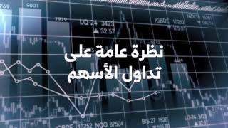 How to trade using Riyad Tadawul page through Riyad Capital Online