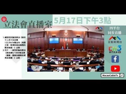 2021年05月17日立法會直播