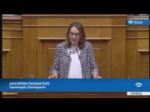 Αικ.Παπανάτσιου(Υφ.Οικονομ.)(Συμφωνία Δημοσιονομικών Στόχων και Διαρθρωτ.Μεταρρυθμίσεων)(13/06/2018)