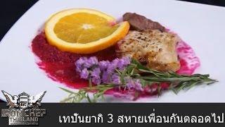 Iron Chef Thailand Battle หมูดำ จากเมืองมาโกซิม่า - Thai Food