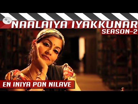 En-Iniya-Pon-Nilave-Tamil-Short-Film-by-Arun-Kamaraj-Naalaiya-Iyakkunar-2