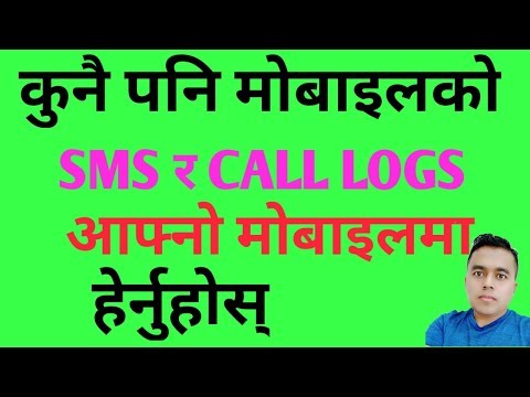 How To SMS Backup & Restore & call logs Backup On Android 2019 || in Nepali