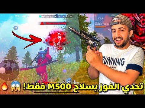 فري فاير : تحدي  أفوز بالسلاح الصغير M500  فالرانكد 😱🔥 CHALLENGE RANKED BOYAAH ONLY M500