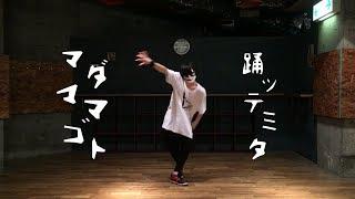 Video 【bake】マダママゴト 踊ってみた MP3, 3GP, MP4, WEBM, AVI, FLV Mei 2018