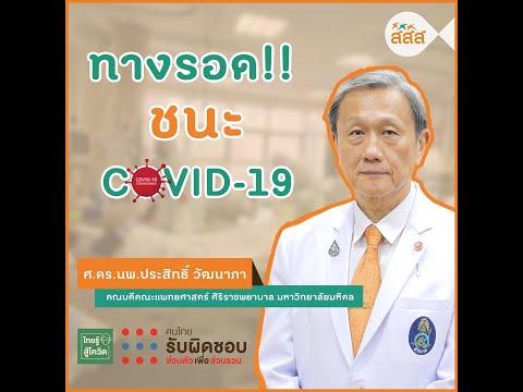 """ทางรอด!! ชนะ COVID-19 ศึกนี้ใหญ่หลวงนัก ... แพ้ หรือ ชนะ COVID 19 เป็นหน้าที่ของคนไทยทั้งชาติต้องช่วยกัน ทางรอดเดียว คือ """"ลดจำนวนผู้ป่วย"""" ด้วยการ #อยู่บ้านหยุดเชื้อเพื่อชาติ เพื่อบุคลากรทางการแพทย์ เพื่อลูกหลานของเรา  พร้อมอัพเดทสถานการณ์โควิดล่าสุด กับ ศ.ดร.นพ.ประสิทธิ์ วัฒนาภา คณบดีคณะแพทยศาสตร์ศิริราชพยาบาล มหาวิทยาลัยมหิดล  #Thaihealth #สสส #สุขภาวะ #ไทยรู้สู้โควิด #โควิด #สัญญาว่าจะอยู่บ้าน #สัญญาว่าจะอยู่บ้านต้านโควิด #อยู่บ้านกันนะครับ"""