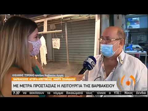 Με μέτρα προστασίας η Βαρβάκειος Αγορά | 08/09/2020 | ΕΡΤ