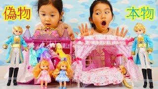 大変だ!リカちゃんが目覚めない~!!眠りのリカ姫と二人のはると王子◇人形ごっこhimawari-CH