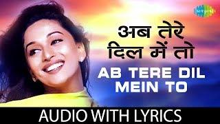Video Ab tere dil mein hum aa gaye with lyrics   अब तेरे दिल में हम आ गया के बोल   Kumar Sanu   Alka download in MP3, 3GP, MP4, WEBM, AVI, FLV January 2017