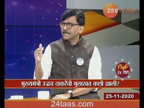 Cafe 24Taas   Sanjay Raut - Exclusive   25 November 2020