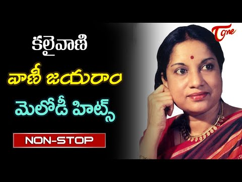 Sweet Singer Vani Jairam Melody hits | Telugu Video Songs Jukebox | Old Telugu Songs