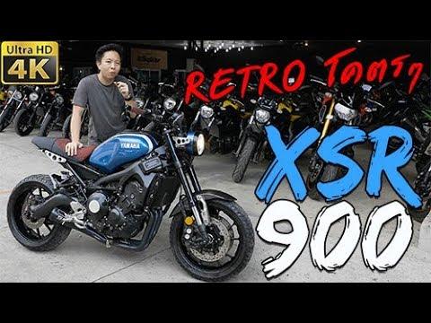 รีวิว Yamaha XSR900 ปี2017 RETRO โคตร | 4K HD (видео)