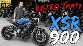 10. รีวิว Yamaha XSR900 ปี2017 RETRO โคตร | 4K HD