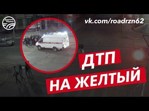 Авария в Рязани