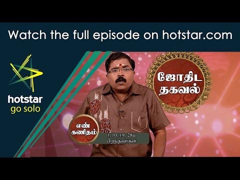Jothida-Thagaval-Episode-86