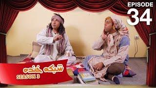 Shabake Khanda - S3 - Episode 34
