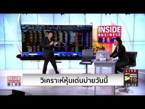 Rerun : Inside Business News | on Spring News TV [20-4-60] 4/4