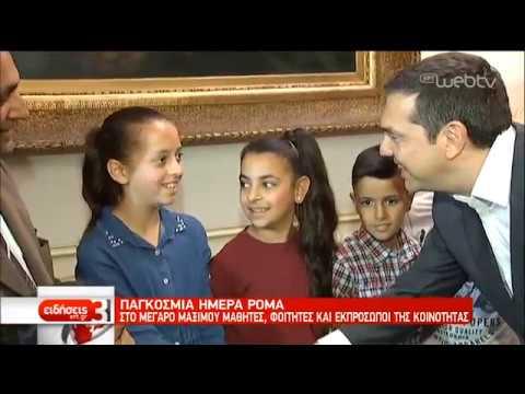 Παγκόσμια ημέρα Ρομά: Στο Μαξίμου μαθητές, φοιτητές και εκπρόσωποι της κοινότητας | 08/04/19 | ΕΡΤ
