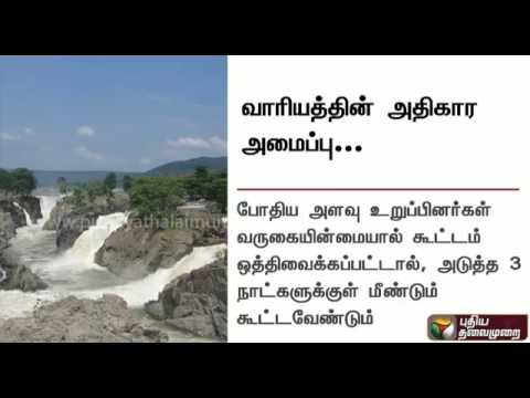 Cauvery-Management-Board-Structure-and-functions-of-the-board