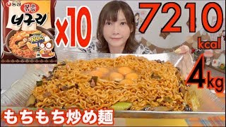 Video 【MUKBANG】 Korean Spicy Fluffy Stir Fried Neoguri IS So Tasty!! 10 Packs [4Kg] 7210kcal [Click CC] MP3, 3GP, MP4, WEBM, AVI, FLV Oktober 2017