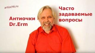 Антиочки Dr Erm — Часто задаваемые вопросы — Ермошин Андрей — видео