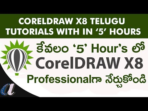 CorelDRAW Complete Telugu Tutorials  || With In 5 Hour's || Www.computersadda.com