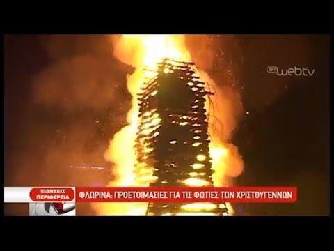 Φλώρινα: Προετοιμασίες για τις φωτιές των Χριστουγέννων | 18/12/2018 | ΕΡΤ