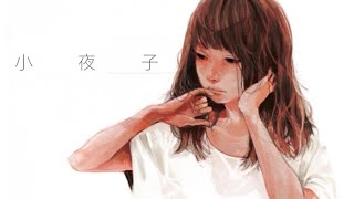 【みきとP/ mikitoP】【Miku Hatsune/初音ミク】Sayoko/小夜子