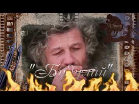 Будулай (Цыганъ) Сл. Александр Поручик/муз. Валерiй Зубков