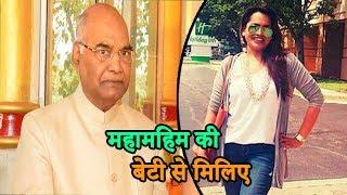 मिलिए नए राष्ट्रपति की बेटी से, यहां करती हैं नौकरीPresident Ramnath Kovind Daughter Swati Please Subscribe...
