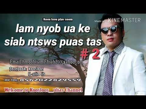 Lam nyob ua ke siab ntsws puas tas#2: 9/1/2017 (видео)