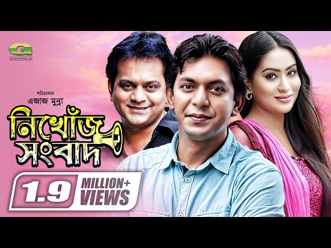 Nikhoj Songbad | Full Natok | ft Chanchal Chowdhury | Mir Sabbir | Zakia Bari Momo | HD1080p 2017