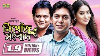 Nikhoj Songbad   Full Natok   ft Chanchal Chowdhury   Mir Sabbir   Zakia Bari Momo   HD1080p 2017