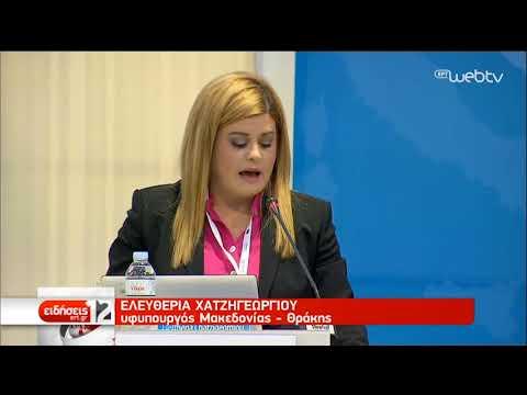 1ο Βαλκανικό Forum: Υπουργοί και Εκπρόσωποι Φορέων από 6 Χώρες στη Θεσσαλονίκη | 6/4/2019 | ΕΡΤ