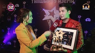 """TOP NEWS: """"Музыка Улуттук Сыйлыгы - 2018"""""""