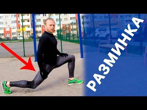 Разминка перед бегом. Разминка перед тренировкой 👍🏽 💪🏼 ♨️  Обзор упражнений перед бегом. - DomaVideo.Ru