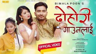 Dohori Gaunalai - Bimala Poon Ft. Kabita Nepali & Manoj Oli