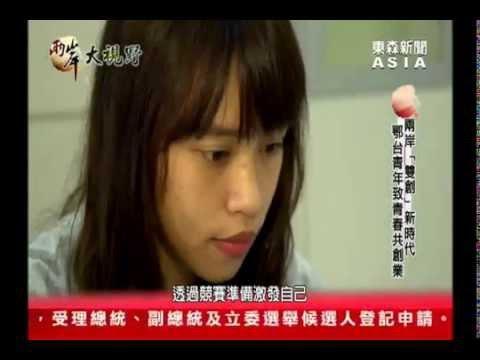 兩岸大視野-武漢2015年海峽兩岸青年大學生實作型創新創業報導