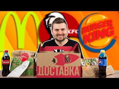 КАКАЯ ДОСТАВКА ФАСТ-ФУДА ЛУЧШЕ / МАКДОНАЛЬДС, КФС, БУРГЕР КИНГ (видео)