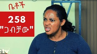 "Betoch - ""ጋብቻው"" Comedy Ethiopian Series Drama Episode 258"